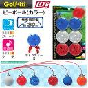 【16年継続モデル】ライト ピーボール(カラー) R-10 プラクティスボール LITE Golf it! ゴルフイット!