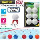 【16年継続モデル】ライト フライトボール(ホワイト) R-15 プラクティスボール LITE Golf it! ゴルフイット!