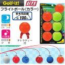 【16年継続モデル】ライト フライトボール(カラー) R-25 プラクティスボール LITE Golf it! ゴルフイット!