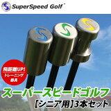 【18年モデル】スーパースピード ゴルフ シニア用 3本セット スイング練習器 Super Speed Golf