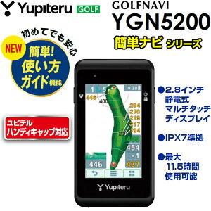 【17年モデル】 ユピテルゴルフ ゴルフナビ YGN5200 (LED液晶&GPS距離計測器) ハンディキャップ算出機能・簡単使い方ガイド機能搭載 Yupiteru GOLF