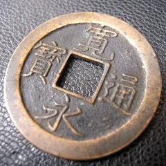 《本物の江戸通貨》寛永通宝(根付け付)《古銭・新寛永銭・文銭・江戸時代・お金・通貨》