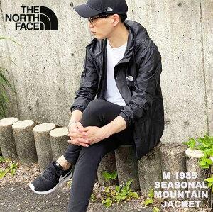 ノースフェイス ナイロン ジャケット メンズ THE NORTH FACE マウンテンジャケット ウインドブレーカー マウンテンパーカー パッカブル M 1985 SEASONAL MOUNTAIN JACKET (NF00CH37) KY4 本国 正規品