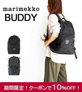 10%OFFクーポン発行中!マリメッコ marimekko リュック buddy ブラック バディ バックパック リュックサック デイパック 20L ナイロン バッグ カラビナ 機能性 レディース メンズ 026994 本国 正規品