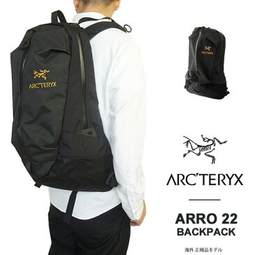 [10%OFFクーポン発行中]ARC'TERYX アークテリクス Arro22 アロー22 リュック バックパック デイパック リュックサック ザック 防水 メンズ レディース 【海外 正規品】 ARRO22 Backpack 6029 BLACK