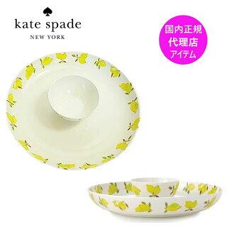 ケイトスペードレモン柄お皿とボールセット