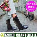 エーグル AIGLE レインブーツ ラバーブーツ CHANTEBELLE シャンタベル 長靴 ロング...