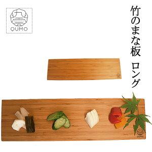 10%OFFクーポン発行中!QUMO 九雲 竹のまな板 ロング CUTTING BOAD まな板 カッティングボード model-竹のまな板 L ロング