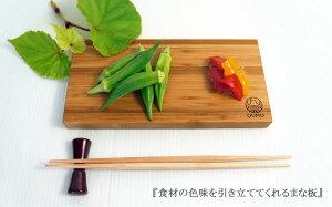 QUMO 九雲 竹のまな板 ショート CUTTING BOAD まな板 カッティングボード model-竹のまな板 S ショート 13cm×23cm  【国内 正規品】