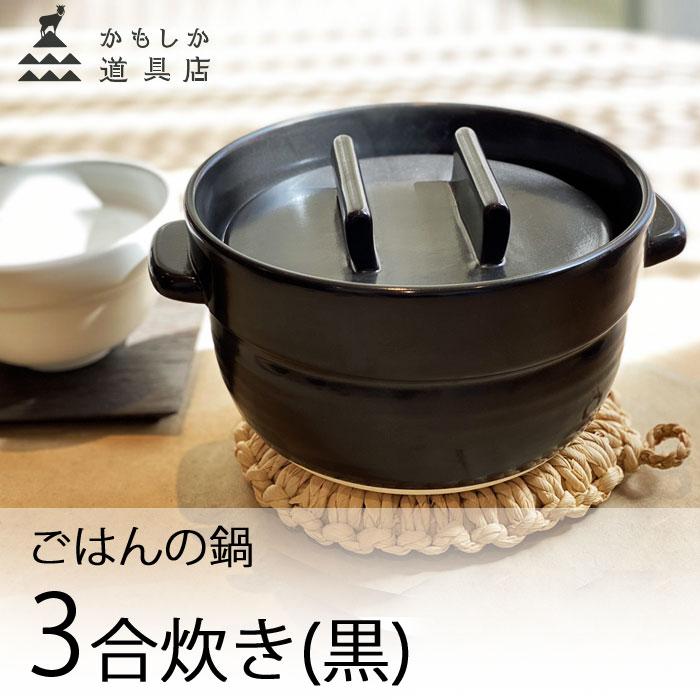 鍋, 土鍋  () 3 3 ()