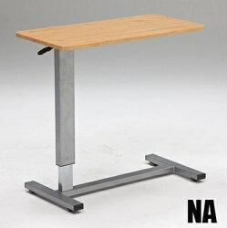 昇降サイドテーブル・DW-1320