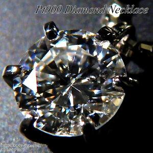 ★限られた予算で最高級の品質/0.5ctダイヤ!!★プラチナ(Pt900) ダイヤモンド ネックレス(0.5ct...