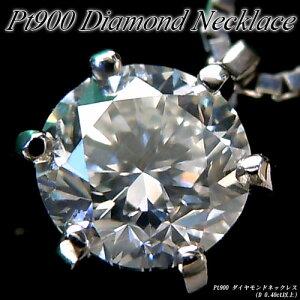 ジュエリー プラチナ ダイヤモンド ネックレス プレゼント クリスマス