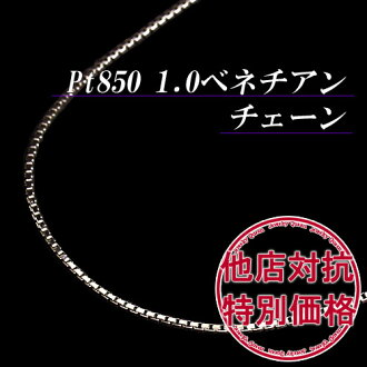 Platinum 1.0 Venetian chain necklace (thickness 1.0 mm / length 45 cm / free slide / another length can note/PT / bullion / order / domestic / adjuster / classic)