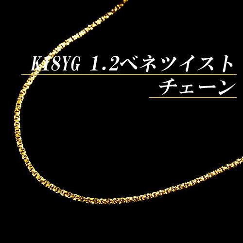 [地金・チェーン]K18イエローゴールド 1.2ベネチアンツイストチェーンネックレス(太さ1.2mm/長さ45cm/フリースライド/長さ別注可能/地金/オーダー/国産/アジャスター)【宝石 ジュエリー】:ジュエリークィーン