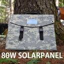 ソーラーパネル80W キ�