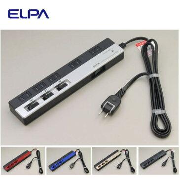 エルパ プレミアムタップ5P1.5M コンセント差込5個口/1.5M延長コード WBS-3215B レッド(RD)/ブルー(BL)/ゴールド(CG)/グレー(DG)/シルバー(SL) ELPA 朝日電器 おしゃれな分配電源ケーブル PC配線/電源供給/スイッチ付きOAタップ/電源タップ