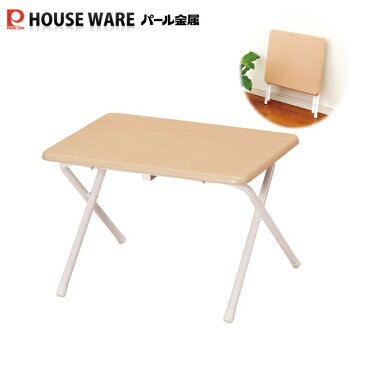 N-9485 フォールディングテーブル ロー (ナチュラルホワイト) 折りたたみローテーブル・簡易テーブル