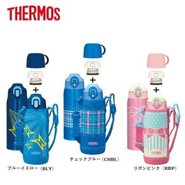 サーモス 真空断熱2ウェイボトル FHO-800WF-BLY/CHBL/RBP THERMOS 子供におしゃれなマイボトル/ステンボトル/水筒/保温保冷コップ付き&ダイレクトぐい飲み・直飲み2WAYタイプ/ステンレス製魔法瓶・かわいいカバーポーチ付きキッズボトル/800ml/0.8リットル