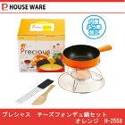 【送料無料】H-2558プレシャスふっ素加工チーズフォンデュ鍋セット(オレンジ)
