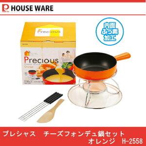 【送料無料】 プレシャス ふっ素加工チーズフォンデュ鍋セット H-2558 フォーク付(オレン…