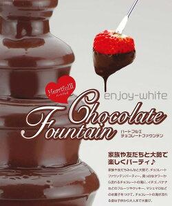 メーカー:パール金属新生活応援セール!【送料無料】 D-142 ハートフル2 チョコレートファウン...