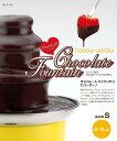 【送料無料】ハートフル2 チョコレートファウンテン(S)2〜4人用(ハッピーイエロー)D-143