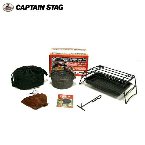 ダッチオーブン6点セット M-5541 キャプテンスタッグ(CAPTAINSTAG) おすすめ・...