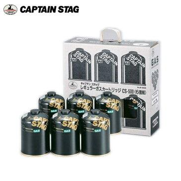 レギュラーガスカートリッジCS-500〈6個組〉 M-8806 【条件付送料無料】 キャプテンッスタッグ(CAPTAIN STAG) アウトドア・キャンプ・BBQバーベキュー時のガスコンロに!