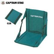 グリーン キャプテンスタッグ CAPTAINSTAG アウトドア キャンプ・ コンパクト レジャー 折りたたみ 背もたれ チェアーマット