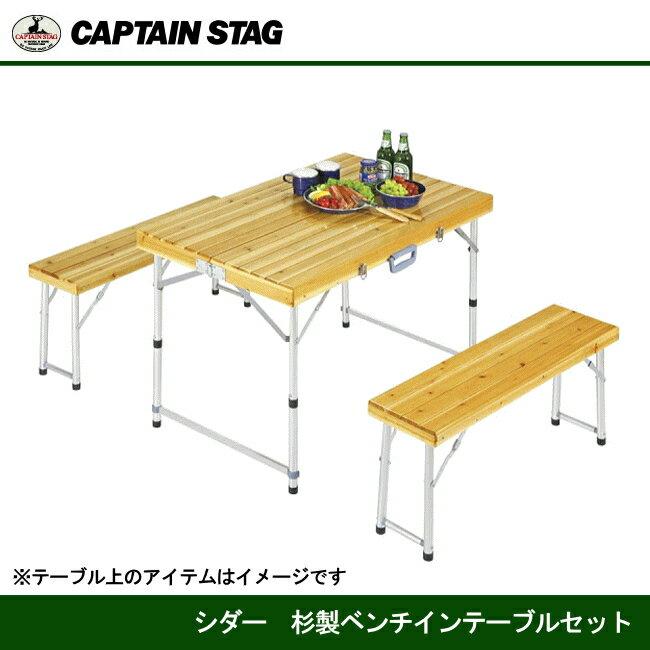 キャプテンスタッグ 杉製ベンチインテーブルセット ナチュラル
