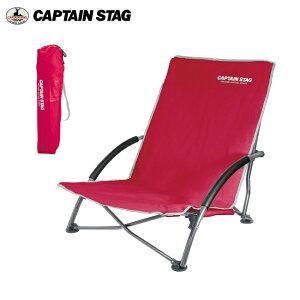 UC-1505 ラコンテ ロースタイル イージーチェア(レッド) キャプテンスタッグ アウトドア用品・キャンプ・バーベキュー(BBQ)に大活躍の折りたたみチェア・ビーチチェア・イス・椅子! ※次回入荷予定未定