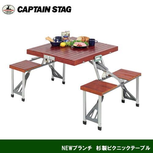 NEWブランチ 杉製ピクニックテーブル(ブラウン)UC-0006 キャプテンスタッグ(...