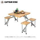 【送料無料】キャプテンスタッグ(CAPTAINSTAG)NEWシダー杉製ピクニックテーブル(ナチュラル)UC-0006テーブルとチェアが一体になったピクニックテーブル!