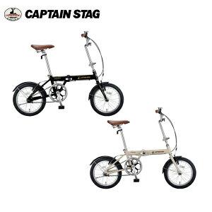 折りたたみ自転車 AL-FDB161 【条件付送料無料】 CAPTAIN STAG(キャプテンスタッグ) YG-0228 ブラック/YG-0229 ラテ 16インチアルミフレーム超軽量コンパクトモデル/YG-228/YG-229