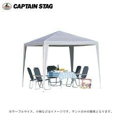 CAPTAIN STAG タープ 約3.5畳(240×240cm)でちょうど使いやすい広さ  【送料無料】タープ ...
