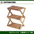 CSクラシックス 木製3段ラック<460> UP-2504 キャプテンスタッグ(CAPTAINSTAG) アウトドア用品・キャンプ用品・レジャー用品・バーベキュー用品(nc17)