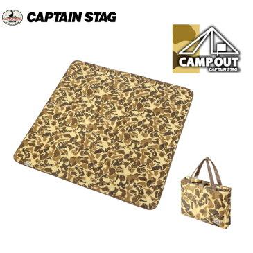 キャンプアウト クッションシート145×145cm(カモフラージュ) UB-3038 キャプテンスタッグ(CAPTAINSTAG) アウトドア用品・キャンプ用品・レジャー用品・バーベキュー用品・レジャーシート・ピクニックシート・チェアにもおしゃれな座布団・迷彩柄(nc17)