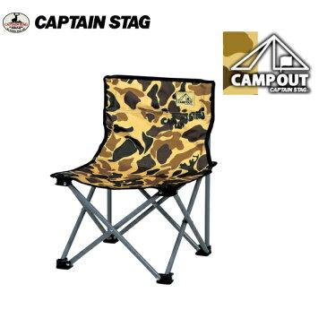 キャンプアウト コンパクトチェア(カモフラージュ) UC-1627 キャプテンスタッグ(CAPTAINSTAG) アウトドア用品・キャンプ用品・レジャー用品・バーベキュー用品/軽量折りたたみ椅子・迷彩柄(nc17)