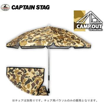 キャンプアウト デタッチャブルチェア用パラソル(カモフラージュ) UD-0048 キャプテンスタッグ(CAPTAINSTAG) アウトドア用品・キャンプ用品・レジャー用品・バーベキュー用品・迷彩柄 UD-48(nc17)