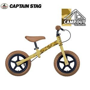 キャンプアウトトレーニングバイク(カモフラージュ)YG-0284 【条件付送料無料】 キャプテンスタッグ(CAPTAINSTAG)/ブレーキ付きペダルなし自転車/ランニングバイク/バランスバイク/キックバ