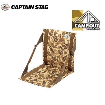 キャンプアウト FDチェア・マット(カモフラージュ) UB-3048 キャプテンスタッグ/CAPTAINSTAG おしゃれなアウトドア用品・運動会に大活躍のコンパクト収納チェア・マット、レジャーシートに折りたたみ椅子・イス・背もたれ座椅子・座布団チェアーマット