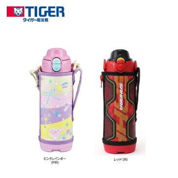 ステンレスボトル〈サハラ〉2WAY MBO-G050-PR/MBO-G050-R タイガー魔法瓶 子供におしゃれなマイボトル・水筒・すいとう・500ml/0.5リットル/保温保冷コップ付き&ダイレクトぐい飲み・直飲みタイプ/かわいいカバー/ポーチ付きキッズボトル