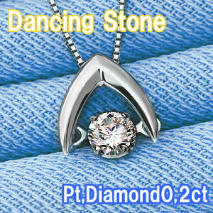 動き出したら止まらないダンシングストーン【送料無料】Dancing Stone Ptダイヤモンドネックレ...