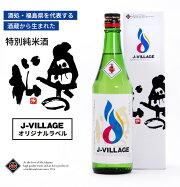 Jヴィレッジオリジナル奥の松特別純米酒