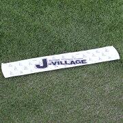 Jヴィレッジロゴがプリントされた白いマフラータオル♪