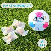 【期間限定】Jヴィレッジチョコレートクランチ(1箱・8個入)