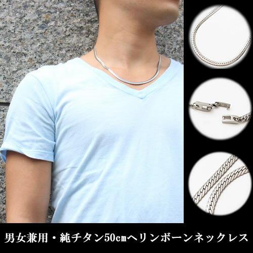 ◇特別価格!!◇ 男女兼用 50cm 純チタン ヘリンボーンネックレス (イタリアンデザイ...