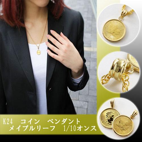 送料無料◇限定数◇ 純金 メイプルリーフコイン 金貨 ペンダント 【...
