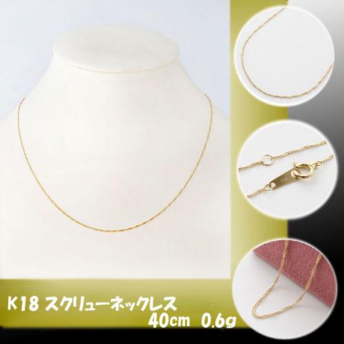 ◇大特価価格!!◇18金 ネックレス(K18)スペアースクリューチェーン【楽ギフ...